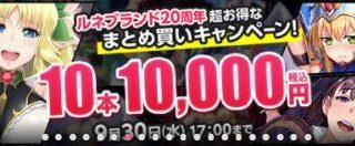 【9月30日まで】エロゲの老舗ルネブランドが20周年記念で10本10000円まとめ買いセールを実施中